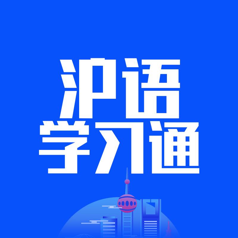 沪语学习通