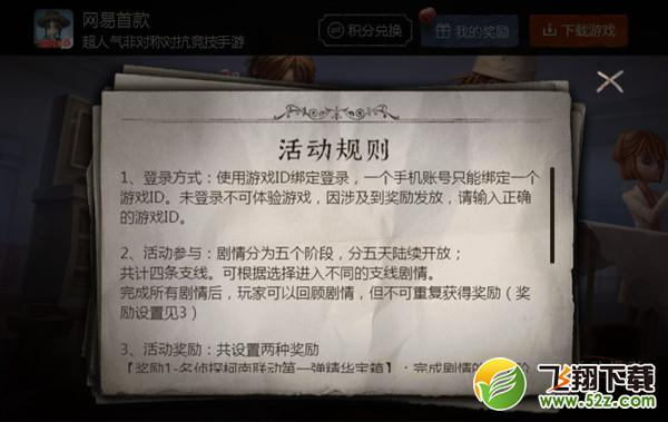 《第五人格》侦探的宝藏之旅活动地址_52z.com