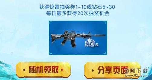 CF手游夏日惊雷鹿晗礼包领取活动地址_52z.com