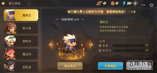 DNF手游勇士创造营活动地址_52z.com
