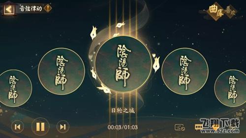 阴阳师夜战歌获得攻略_52z.com