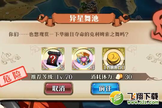 梦幻模拟战异星舞池打法攻略_52z.com