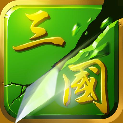 狂斩三国2 V1.5.1 无限金币版