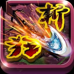 狂斩三国 V2.1.8 正式版
