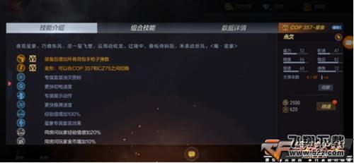 CF手游COP357星象技能介绍_52z.com