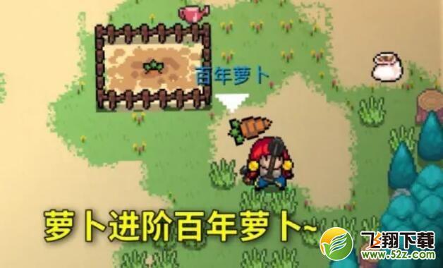元气骑士百年萝卜获得攻略_52z.com