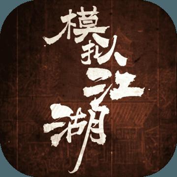 模拟江湖 无限元宝版