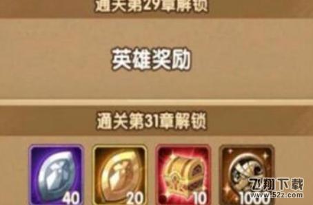 《剑与远征》黄金之匣奖励怎么选