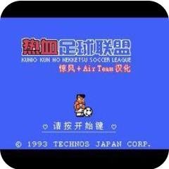 热血足球联盟FC 简体中文汉化版