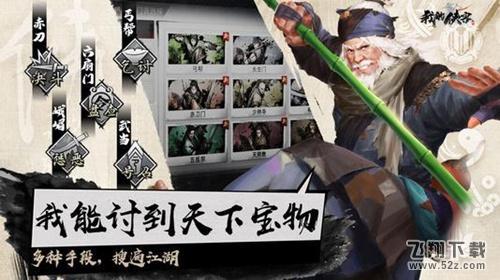 我的侠客石中剑获取攻略_.com