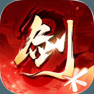 剑侠情缘2剑歌行安卓版