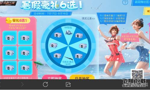CF手游暑期好礼六选一礼包领取活动地址_52z.com