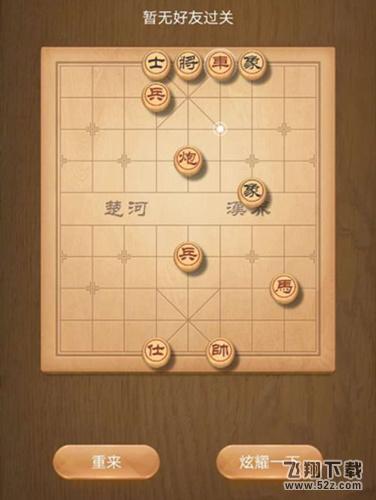 《天天象棋》残局挑战188期怎么走