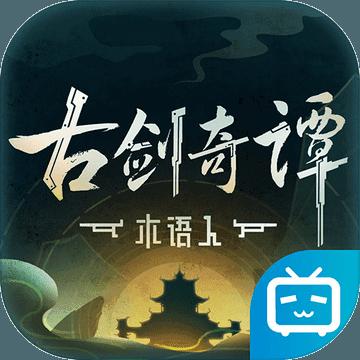 古剑奇谭木语人 电脑版