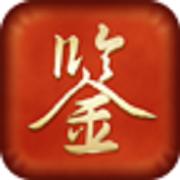 鉴藏斋 V2.6.5 安卓版