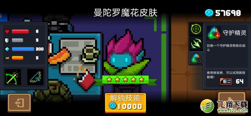《元气骑士》精灵三技能所需价格介绍_52z.com