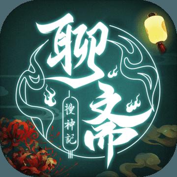 聊斋搜神记 V1.0 苹果版