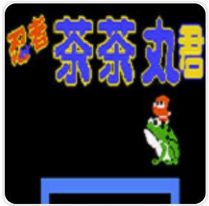 忍者茶茶丸FC 中文版