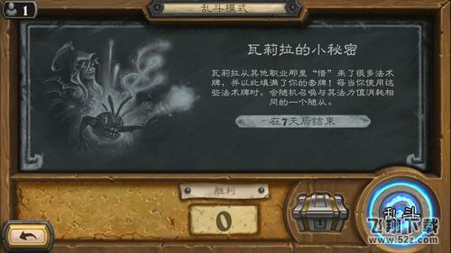 《炉石传说》瓦莉拉的小秘密玩法攻略_52z.com