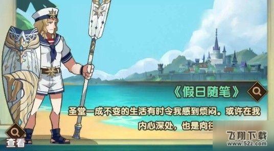 剑与远征踏浪逐宝活动玩法攻略
