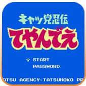 忍者猫无敌版 硬盘版