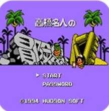FC冒险岛4 硬盘英文版
