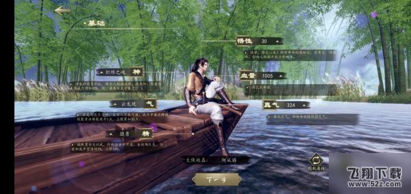 下一站江湖天赋加点攻略
