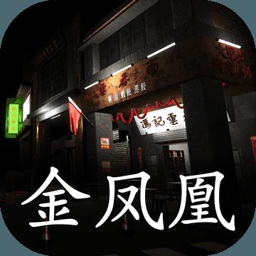 孙美琪疑案金凤凰 V1.0.3 苹果版