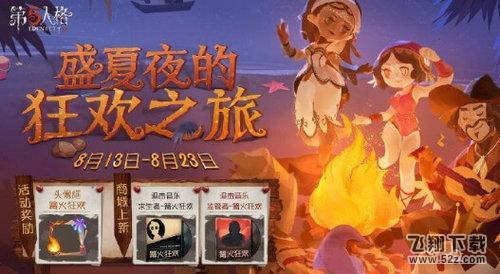 第五人格篝火狂欢头像框获取攻略_52z.com