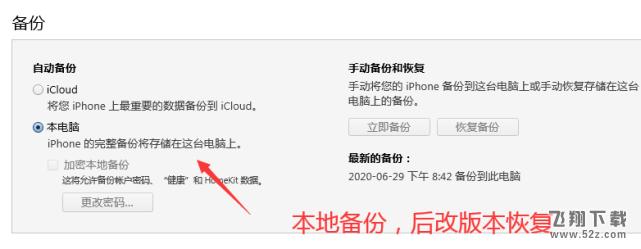 苹果手机升级ios14beta4王者荣耀闪退解决方法攻略