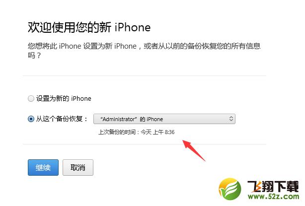 苹果手机升级ios14beta4王者荣耀闪退解决方法攻略_52z.com