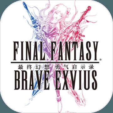 最终幻想:勇气启示录 V1.7.002 电脑版