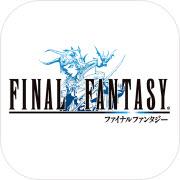 最终幻想7重制版电脑版