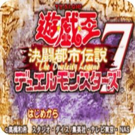 游戏王7决斗都市传说 中文版