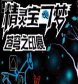 口袋妖怪:苍穹之印痕 硬盘版