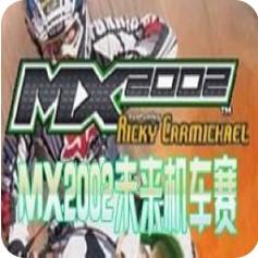 MX2002未来机车赛 GBA版