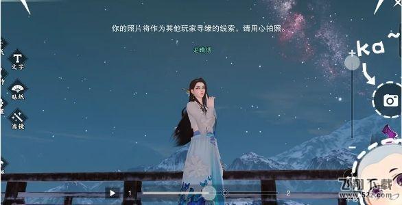 《一梦江湖》镜影寻缘玩法攻略