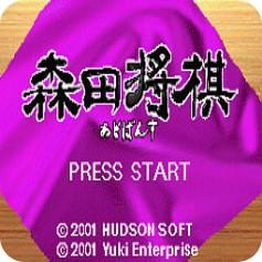 森田将棋 iOS版