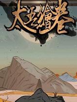 太吾(wu)�L卷