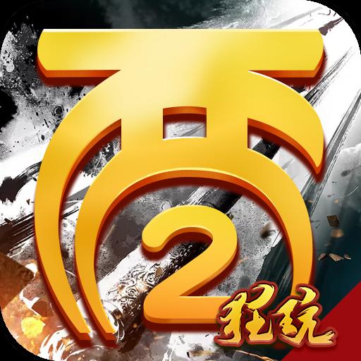 全民西游2福利版安卓BT版