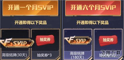 CF限量版专属SVIP铭牌秒杀活动地址_52z.com