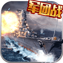 战舰大海战 V1.5.3 电脑版