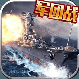 战舰大海战 V1.5.3 无限版