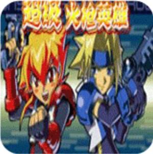 超级火枪英雄 手机版