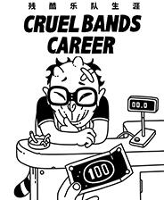残酷乐队生涯
