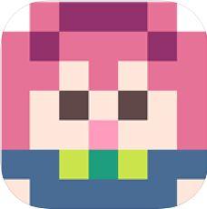 点阵之恋 V1.2.0 苹果版