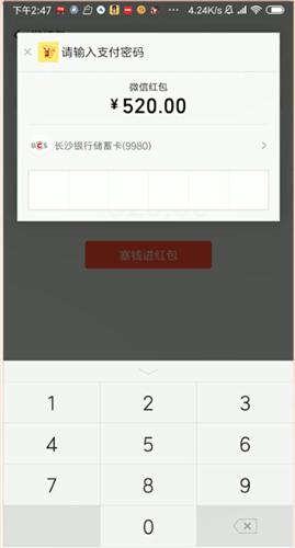 七夕节微信可以发520红包吗?微信可发520红包怎么发?微信发520注意事项