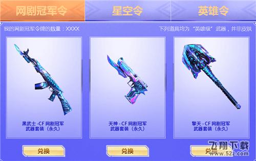 2020CF8月新江湖令活动网址_52z.com