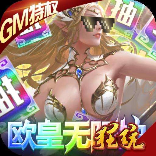 天使圣域(欧皇无限抽)GM无限资源版安卓BT版
