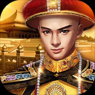 小宝当皇帝 V1.0.1 破解版